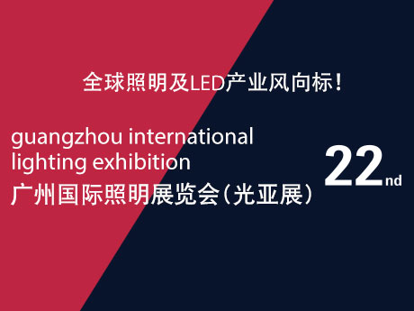 2017 guangzhou international lighting exhibition