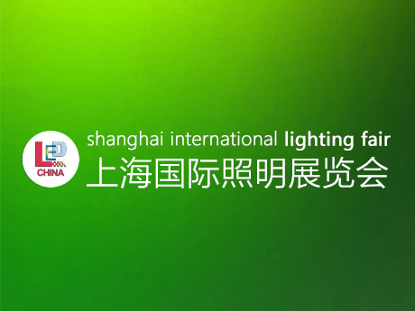 shanghai international lighting fair